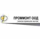 Проммонт ООД