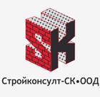 Стройконсулт-СК ООД – Русе
